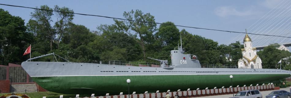 מוזיאון הצוללת C-56, ולדיווסטוק